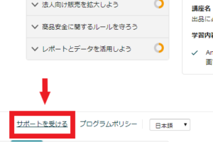 amazon出品申請の確認方法