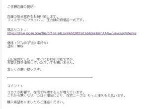 卸問屋 商品情報メール