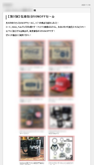 メールで卸問屋の商品情報を受信